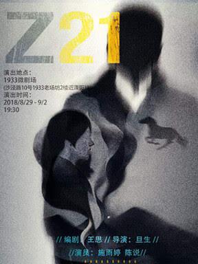 第二届有种戏剧节邀请展演剧目 《Z21》