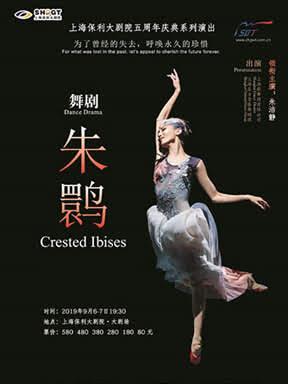上海保利大剧院五周年庆典系列演出 朱洁静领衔主演 舞剧《朱鹮》