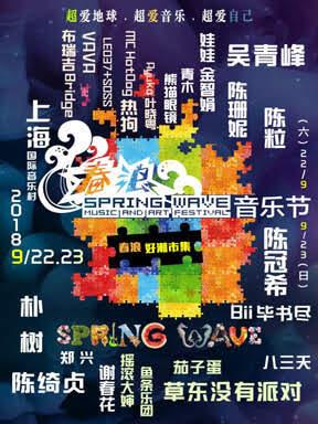 2018上海春浪音乐节