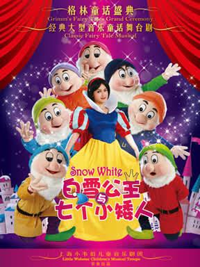 经典梦幻音乐童话剧《白雪公主与七个小矮人》9-11月档