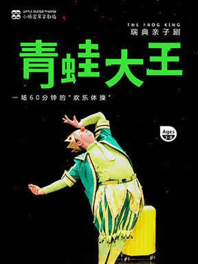 小顽家瑞典亲子互动剧《青蛙大王》