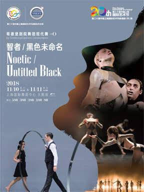 第二十届中国上海国际艺术节参演剧(节)目 创意瑞典: 现代舞《智者/黑色未命名》