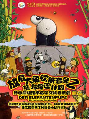 《放屁大象吹低音号-德国原版绘本启蒙音乐会》
