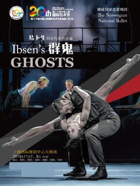 第二十届中国上海国际艺术节参演剧(节)目 芭蕾舞剧《群鬼》(易卜生作品)
