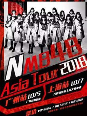 NMB48 ASIA TOUR 2018