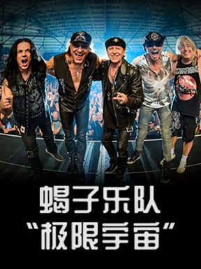 "Scorpions ""Crazy World Tour ""- Shanghai 蝎子乐队""极限宇宙""上海演唱会"