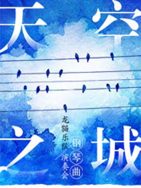 《天空之城》钢琴曲-龙猫乐队演奏会
