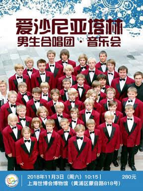 爱沙尼亚塔林男童合唱团