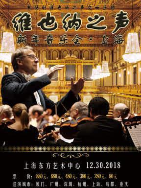 维也纳之声新年音乐会•上海 奥地利维也纳之声交响乐团