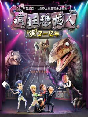 华艺星空•大型恐龙主题亲子音乐剧《疯狂恐龙人》