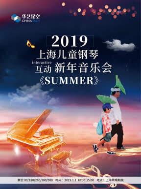 华艺星空•2019上海儿童钢琴互动新年音乐会《SUMMER》
