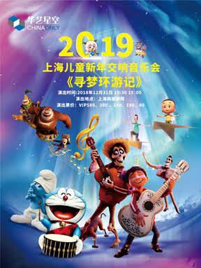 华艺星空•2019上海儿童新年交响音乐会《寻梦环游记》