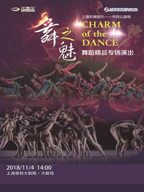 """上海农商银行--市民公益场 """"舞之魅""""舞蹈精品专场演出"""