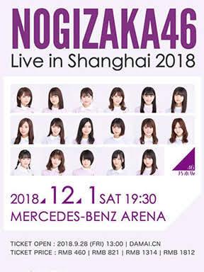 《乃木坂46 亚洲巡回演唱会 2018上海站》
