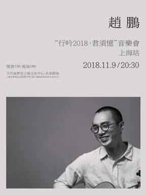 """赵鹏行吟2018""""君须忆""""上海站"""