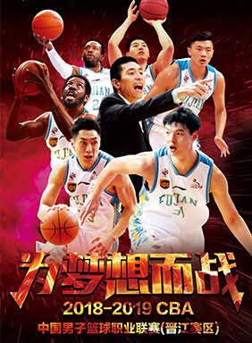 2018-2019 CBA(晋江赛区)晋江文旅 VS 九台农商银行