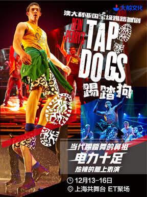 大船文化•澳大利亚国宝级踢踏舞剧TAP DOGS《踢踏狗》
