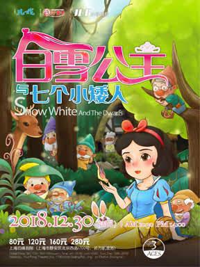 """儿戏•Ibuy亲子 经典童话音乐剧《白雪公主与七个小矮人 Snow White》 -""""善良的内心才是真正的美丽,内心比外表更重要"""""""
