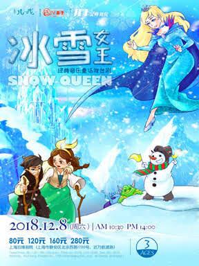 """儿戏•ibuy亲子 经典音乐童话舞台剧《冰雪女王 Snow Queen》 -""""坚定信念,勇于面对困难"""""""