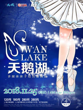 """儿戏•ibuy亲子 多媒体亲子轻芭蕾舞剧《天鹅湖 Swan Lake》 -""""一场专为儿童量身打造的有台词的芭蕾舞剧"""""""