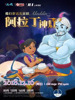 """儿戏•ibuy亲子 魔幻童话儿童剧《阿拉丁神灯 Aladdin》 -""""一盏让人美梦成真的神灯,一阵来自异域的奇幻旋风"""""""