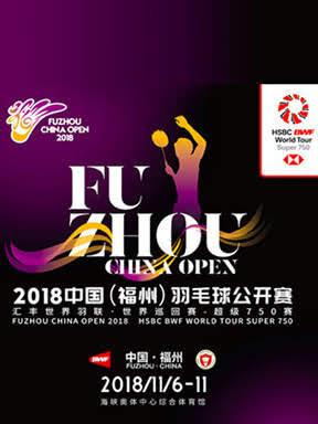 2018年中国(福州)羽毛球公开赛