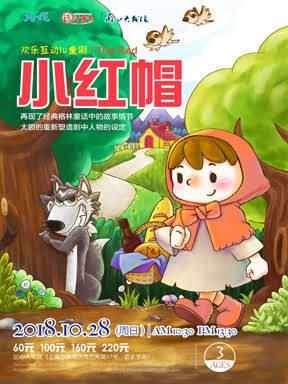"""儿戏•ibuy亲子 欢乐互动儿童剧《小红帽 Little Red Riding Hood》 -""""经典故事,全新欢乐演绎"""""""