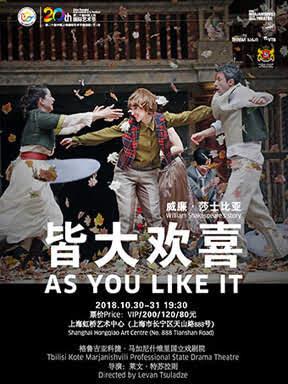 格鲁吉亚科捷·马加尼什维里国立戏剧院《皆大欢喜》