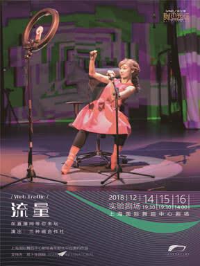 多媒体舞蹈剧场《流量》2.0版