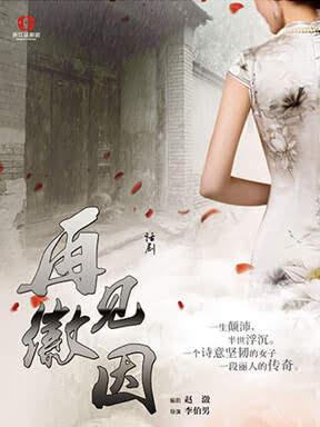 话剧《再见徽因》上海11月档