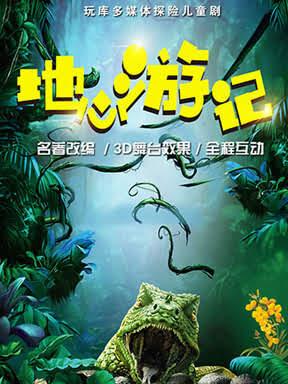 玩库多媒体探险儿童剧《地心游记-名著里的科学》