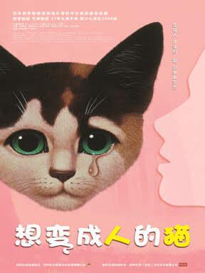 家庭音乐剧四季剧团首部海外授权中文版音乐剧《想变成人的猫》上海2019年档