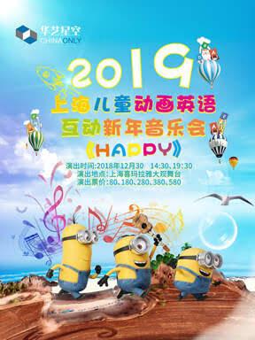 华艺星空•2019上海儿童动画英语互动新年音乐会《HAPPY》