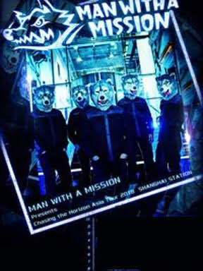 MAN WITH A MISSION 上海站