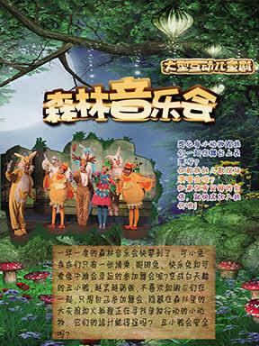 大型互动儿童剧《森林音乐会》-潍坊站