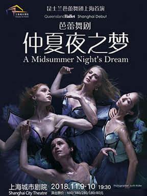芭蕾舞剧《仲夏夜之梦》 A Midsummer Night s Dream