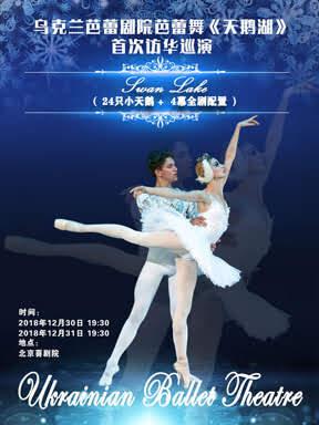 乌克兰芭蕾舞剧院芭蕾舞《天鹅湖》首次访华巡演北京站