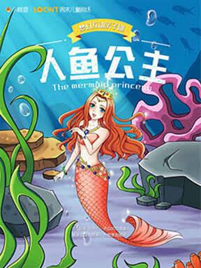 梦幻互动亲子剧《人鱼公主》--重庆站