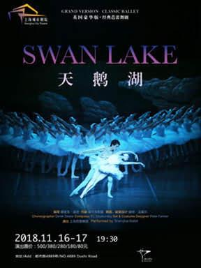 豪华版芭蕾舞《天鹅湖》