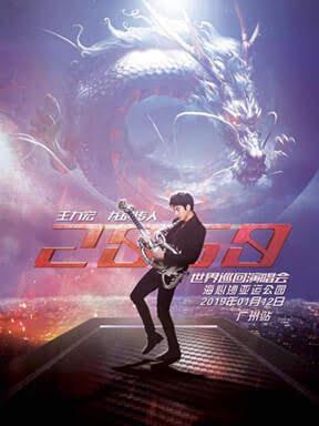 王力宏龙的传人2060世界巡回演唱会-广州站
