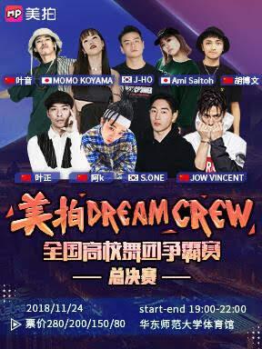 美拍DreamCrew全国高校舞团争霸赛总决赛