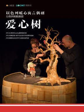 【小橙堡微剧场】 以色列 暖心寓言偶剧《爱心树》