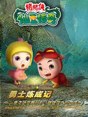 儿童剧《猪猪侠之仙豆传奇》