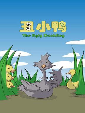 儿童励志童话剧《丑小鸭》