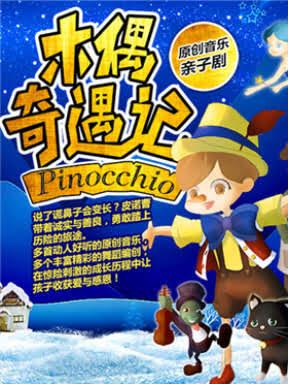 【小橙堡】原创音乐亲子剧《木偶奇遇记》---桂林站