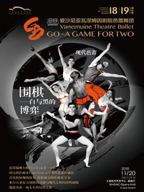 爱沙尼亚瓦涅姆因剧院芭蕾舞团现代芭蕾《围棋-白与黑的博弈》 Vanemuine Theatre Ballet :GO – A Game for Two