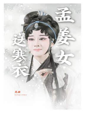 昆曲《孟姜女送寒衣》-上海站