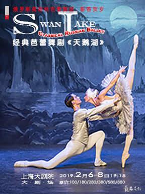 俄罗斯莫斯科芭蕾舞团•新春贺岁 经典芭蕾舞剧《天鹅湖》2019巡演•上海站