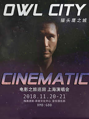 OWL CITY CINEMATIC TOUR 2018 SHANGHAI 2018猫头鹰之城电影之旅巡回 上海站