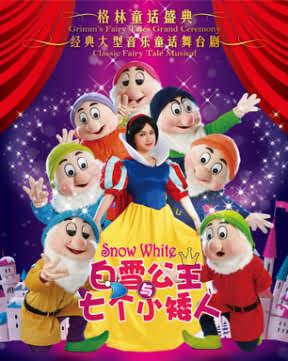 格林童话盛典梦幻经典音乐童话舞台剧 《白雪公主与七个小矮人》